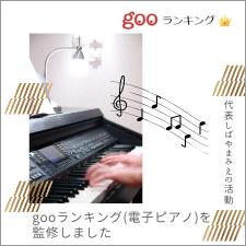 ピアノ教室・習い事・お稽古事・個人事業主のホームページ制作